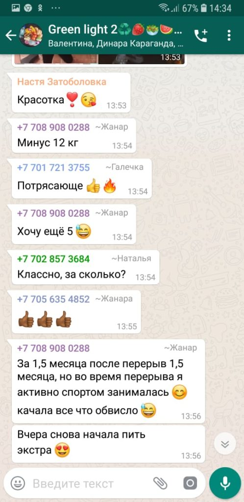 Otzyv-Green-Light-Extra