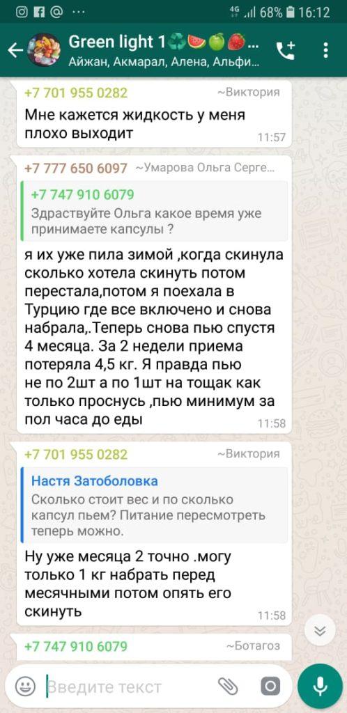 Otzyv-Green-Light-Extra-9