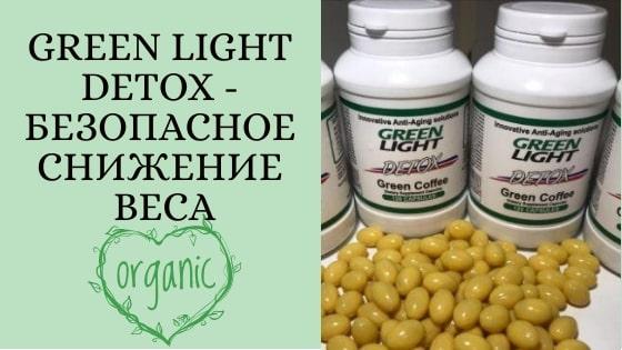 капсулы green light detox