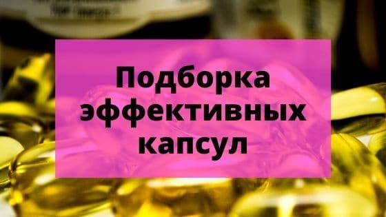 kapsuly-dlya-pohudeniya-samye-effektivnye