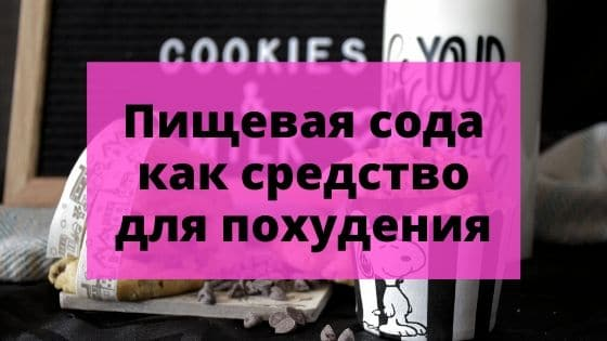pohudenie-s-pomoshhju-pishhevoj-sody-v-domashnih-usloviyah