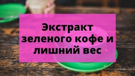 ekstrakt-zelenogo-kofe-v-pohudenii